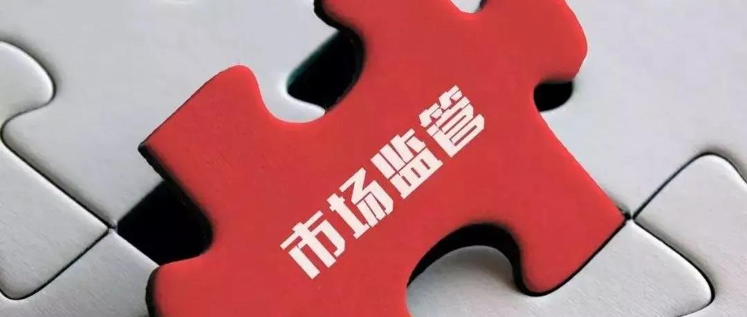 "�t望|从战略高度强化""反垄断反不正当竞争"